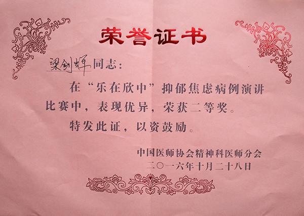 """梁剑辉主任荣获""""乐在欣中""""抑郁焦虑病例演讲比赛二等奖"""
