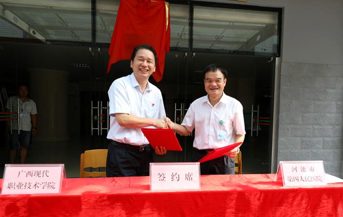 """广西现代职业技术学院""""大学生志愿服务实践基地""""签约揭牌仪式在我院举行"""