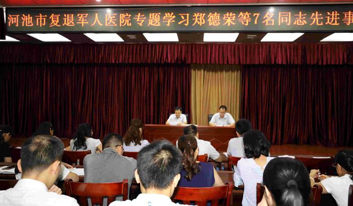 我院党支部组织学习郑德荣等7名优秀共产党员先进事迹